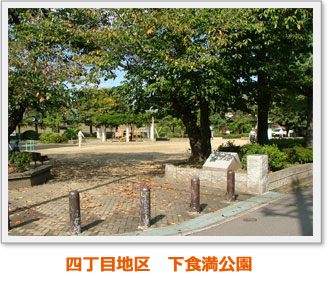 下倉満公園