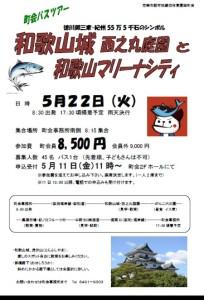 18.5町会バスツアー和歌山