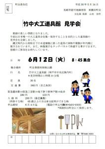 18.6竹中大工道具館見学会