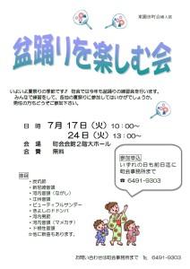 18.7盆踊りを楽しむ会