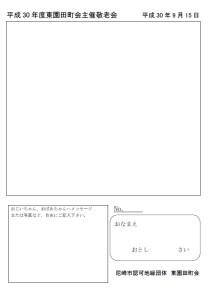 18.9敬老の絵用紙