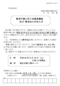 18.9敬老対象者調査